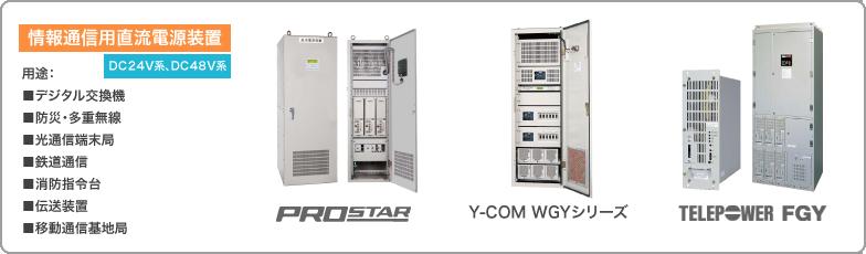 情報通信用直流電源装置