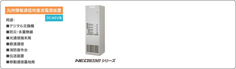 汎用情報通信用直流電源装置